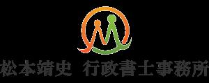広島の行政書士・社会保険労務士『松本靖史行政書士事務所』